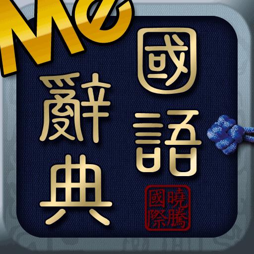 Me國語辭典