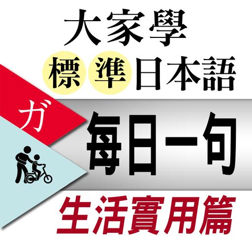 大家學標準日本語【每日一句】生活實用篇