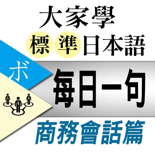 大家學標準日本語【每日一句】商務會話篇