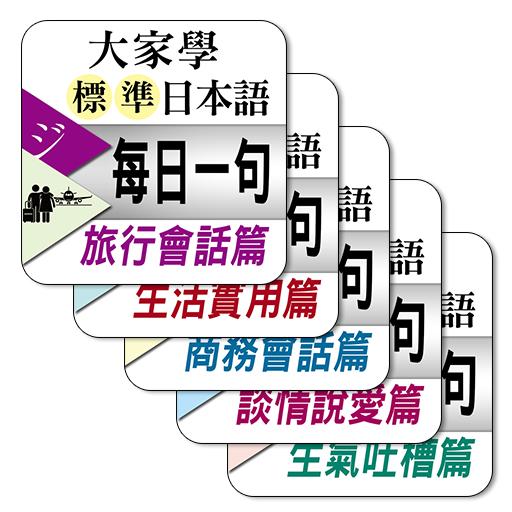 大家學標準日本語【每日一句】全系列