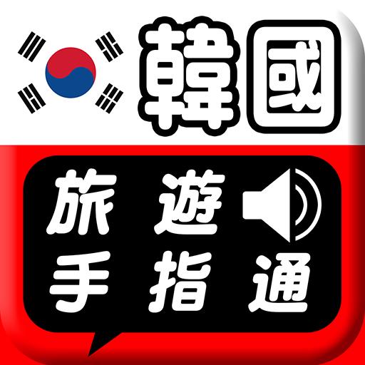 Travel Talk: 韓國旅遊一指通