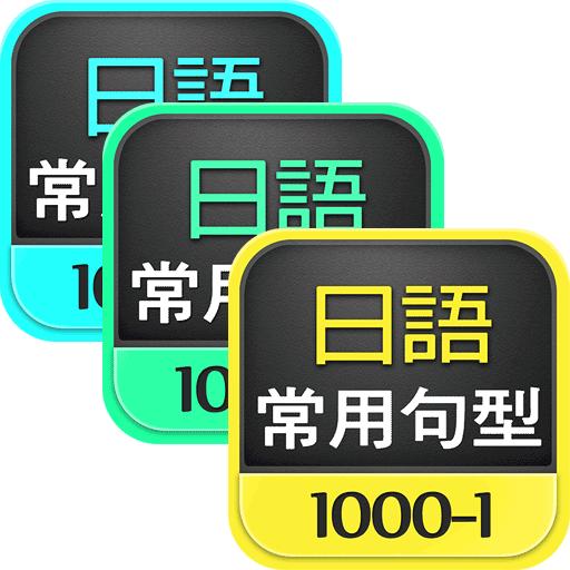 日語常用句型