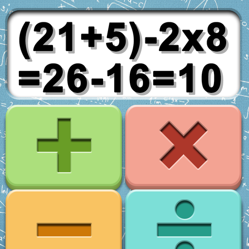 數學計算機