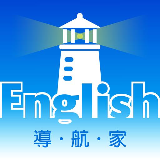 語言導航家