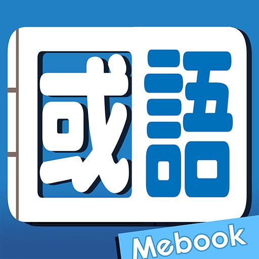 Me 國語新辭典