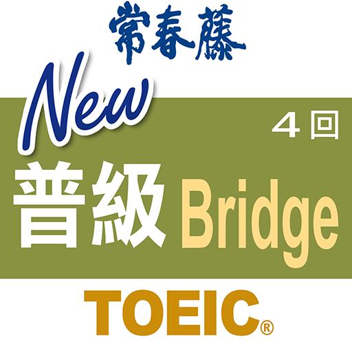 常春藤New TOEIC ® 普級全真4回模擬測驗
