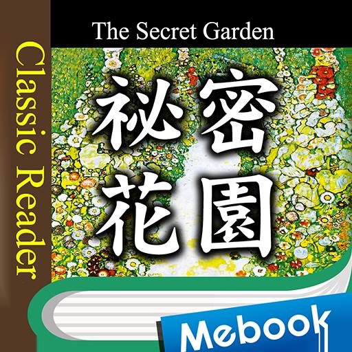 Classic Reader:秘密花園〔英漢版〕