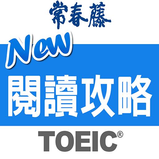 常春藤 New TOEIC® 閱讀攻略