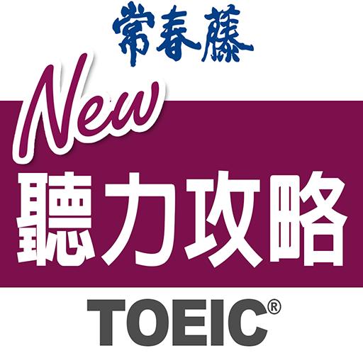 常春藤 New TOEIC®聽力攻略