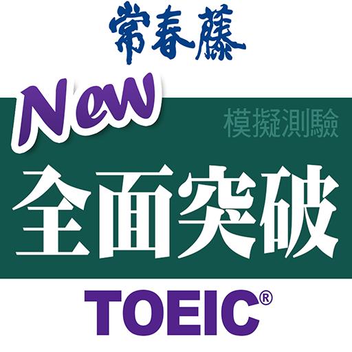 常春藤 New TOEIC®模擬測驗-全面突破