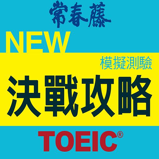 常春藤 New TOEIC®-輕鬆取分決戰攻略