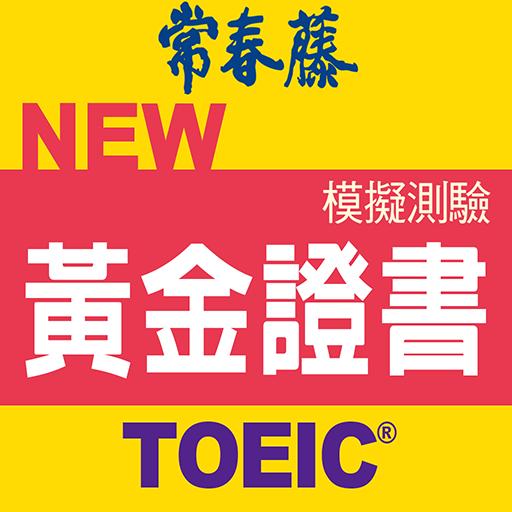 常春藤 New TOEIC®-輕鬆取分黃金證書