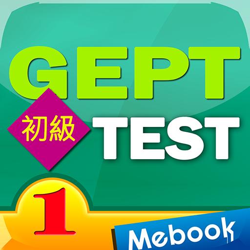 GEPT英檢初級實戰測驗1