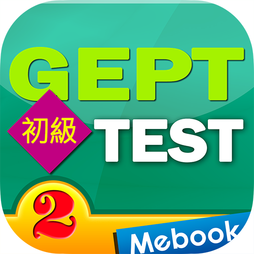GEPT英檢初級實戰測驗2