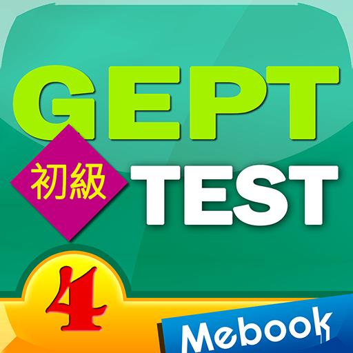 GEPT英檢初級實戰測驗4