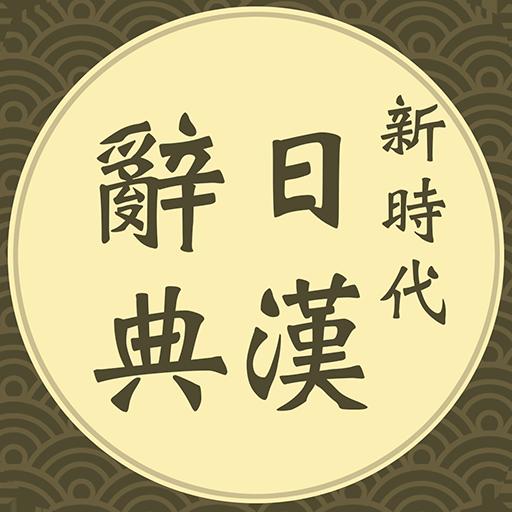 新時代日漢辭典