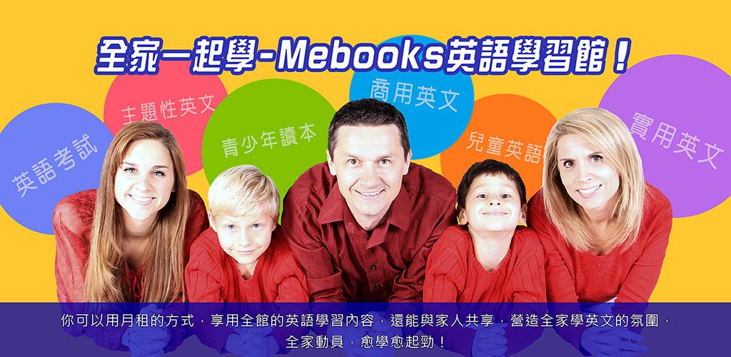 全家一起學─MeBooks英語學習館