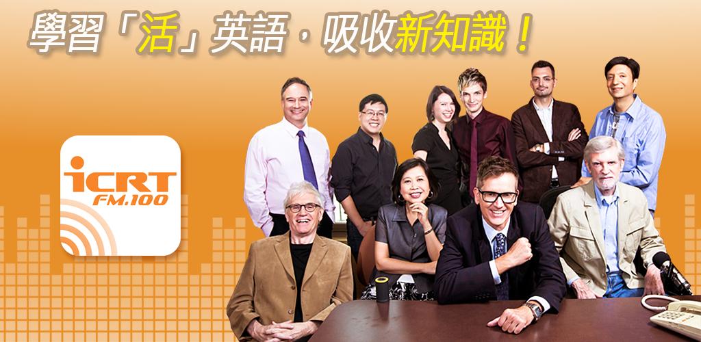 ICRT Daily News-聽ICRT學英語